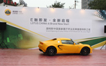 Lotus Launches in China With Beijing Dealership, 10 More to Follow Next Year
