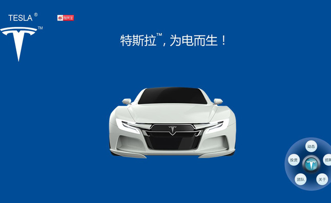 Tesla-China-Trademark